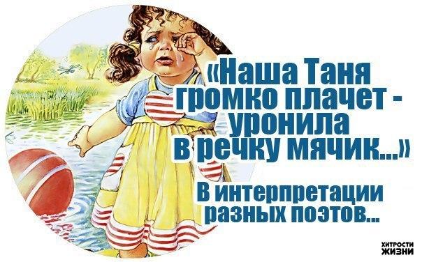 """""""Наша Таня громко плачет"""" в интерпретации разных поэтов"""