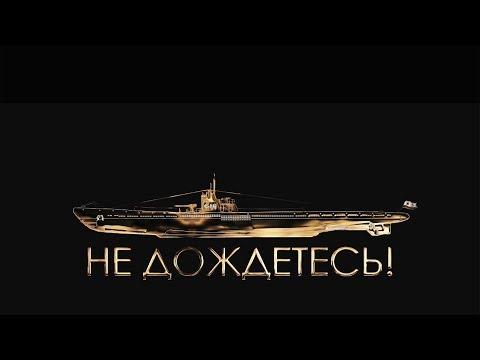 Не дождётесь! С-56: История одной субмарины