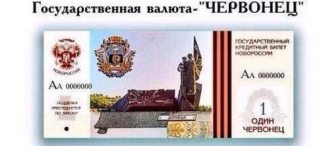Опубликованы первые эскизы валюты Новороссии