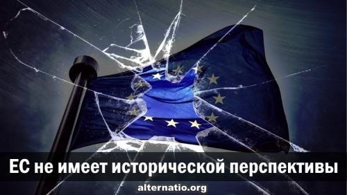 ЕС: звездец заглядывает в форточку