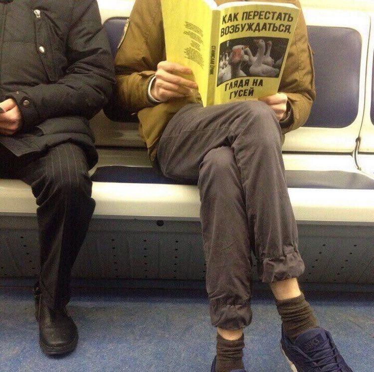 Их застали за чтением странных книг