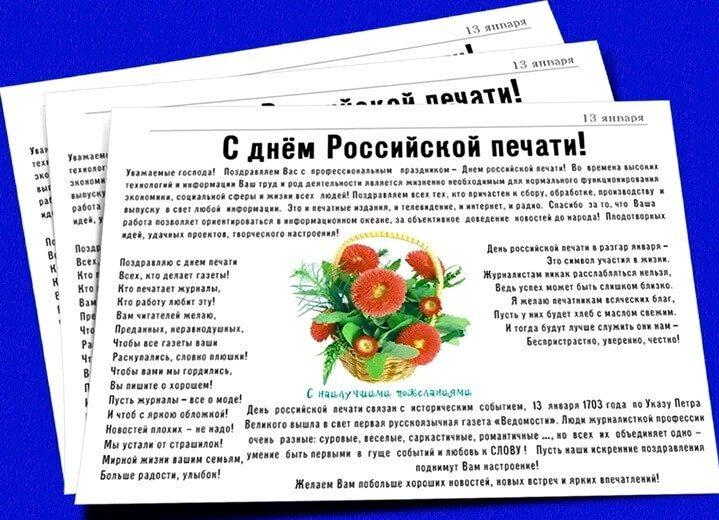 Открытки ко Дню российской печати