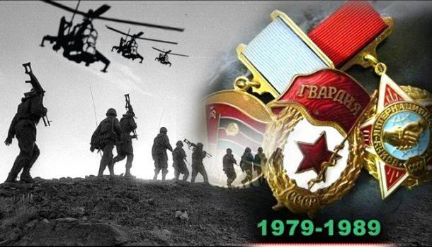 День воинов - интернационалистов