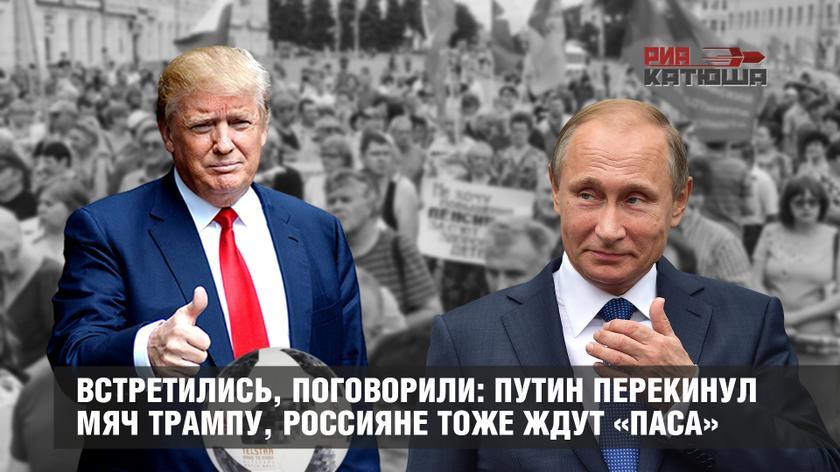 Встретились, поговорили: Путин перекинул мяч Трампу, россияне тоже ждут «паса»