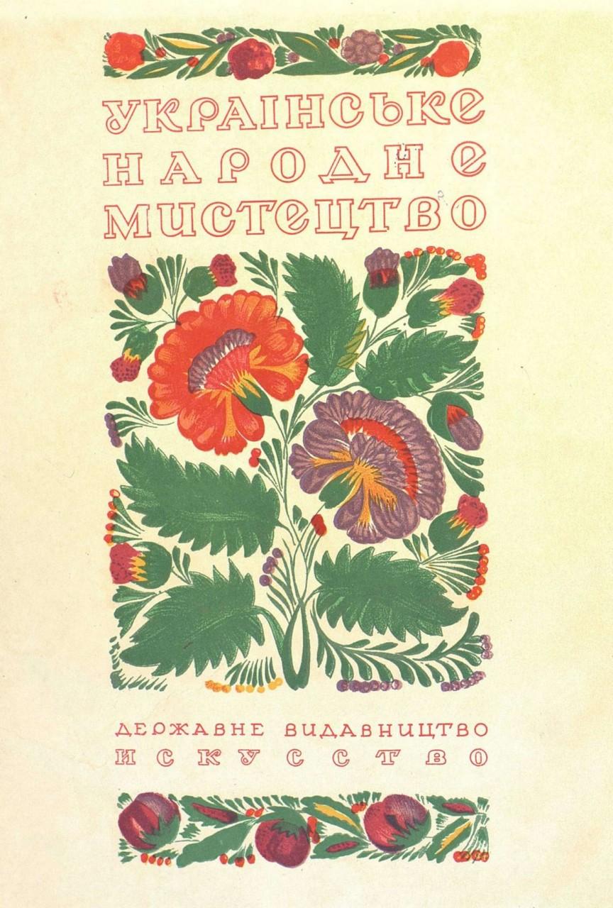Украинское народное искусство. Ковроделие, ткачество, вышивка, роспись, гончарные изделия