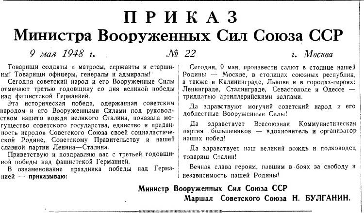 Почему в СССР не праздновали День Победы