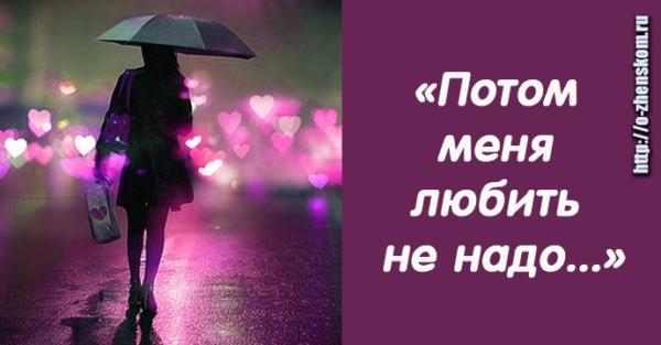 Потом меня любить не надо… — стихотворение с глубочайшим смыслом!
