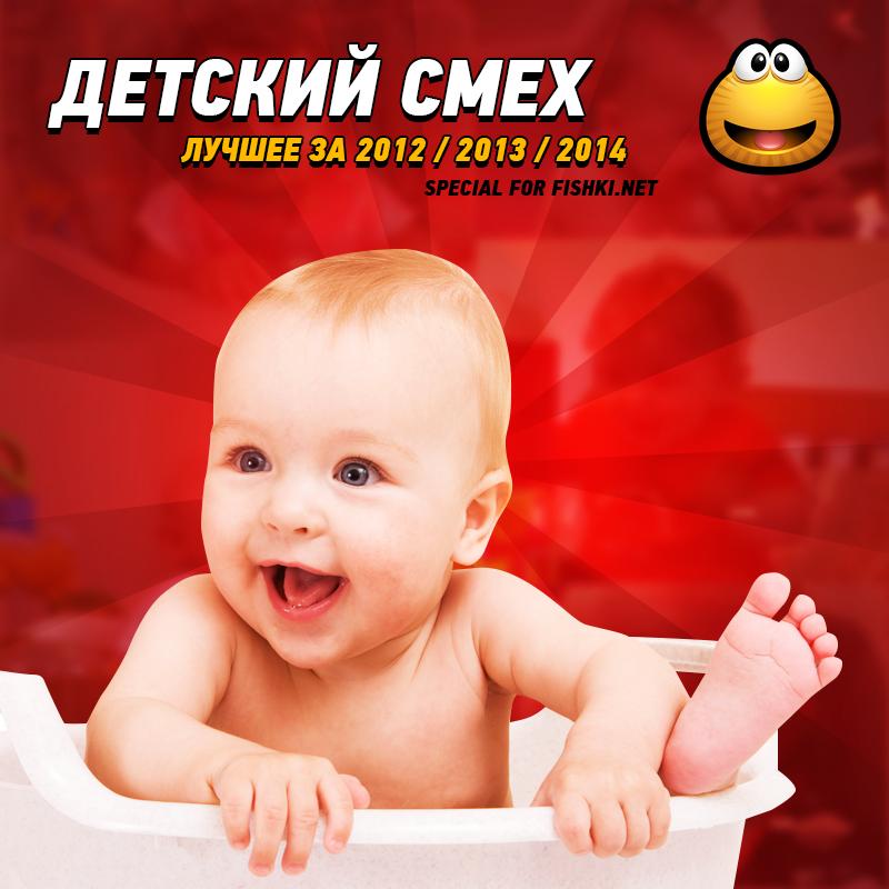 Детский смех. Лучшее за 2012 / 2013 / 2014 года (3 видео)