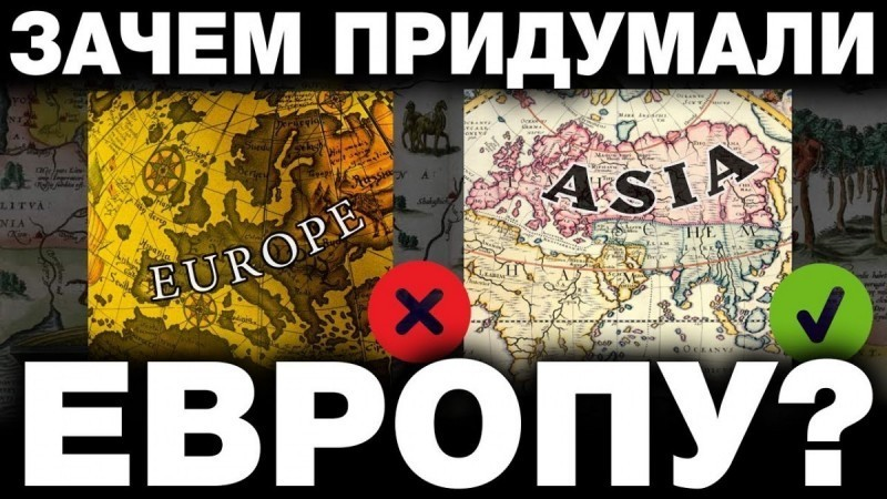 Откуда взялось название «Европа»