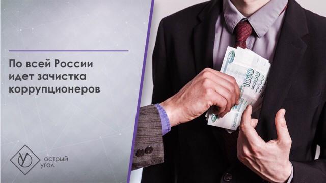 По всей России идет зачистка коррупционеров