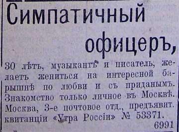 Этот день 100 лет назад. 06 октября (23 сентября) 1912 года