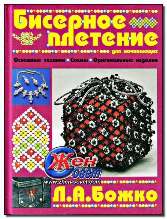 Бисерное плетение для начинающих (читать онлайн)