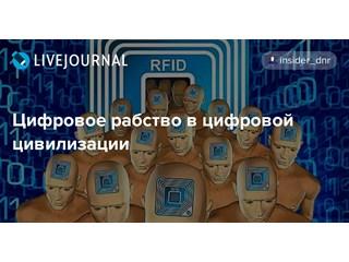 Цифровое Рабство не для русс…