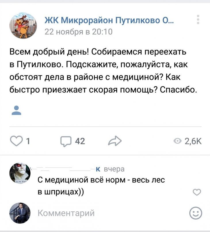 Скриншоты прикольных комментариев 08-12-2018 15264 из сети
