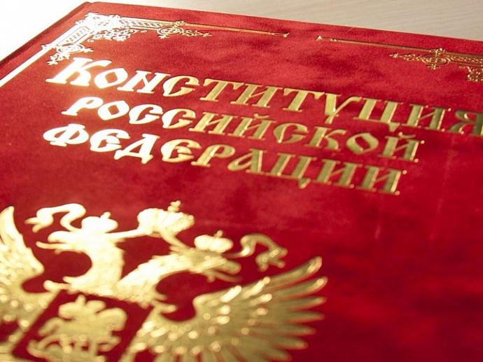 Упс… В Конституции, оказывае…