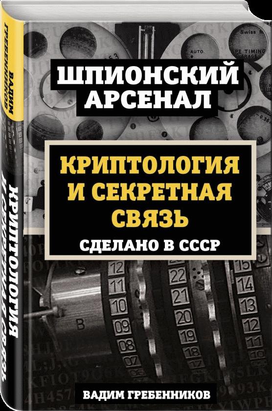 Криптология и секретная связь