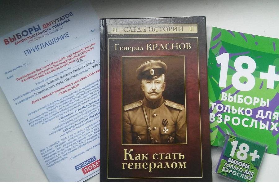 Ростовским избирателям дарили книги о пособнике фашистов Краснове