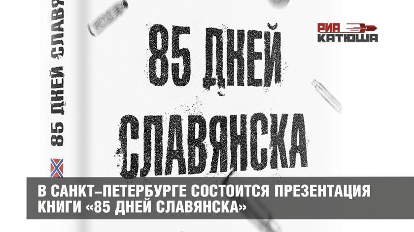 В Санкт-Петербурге состоится презентация книги «85 дней Славянска»