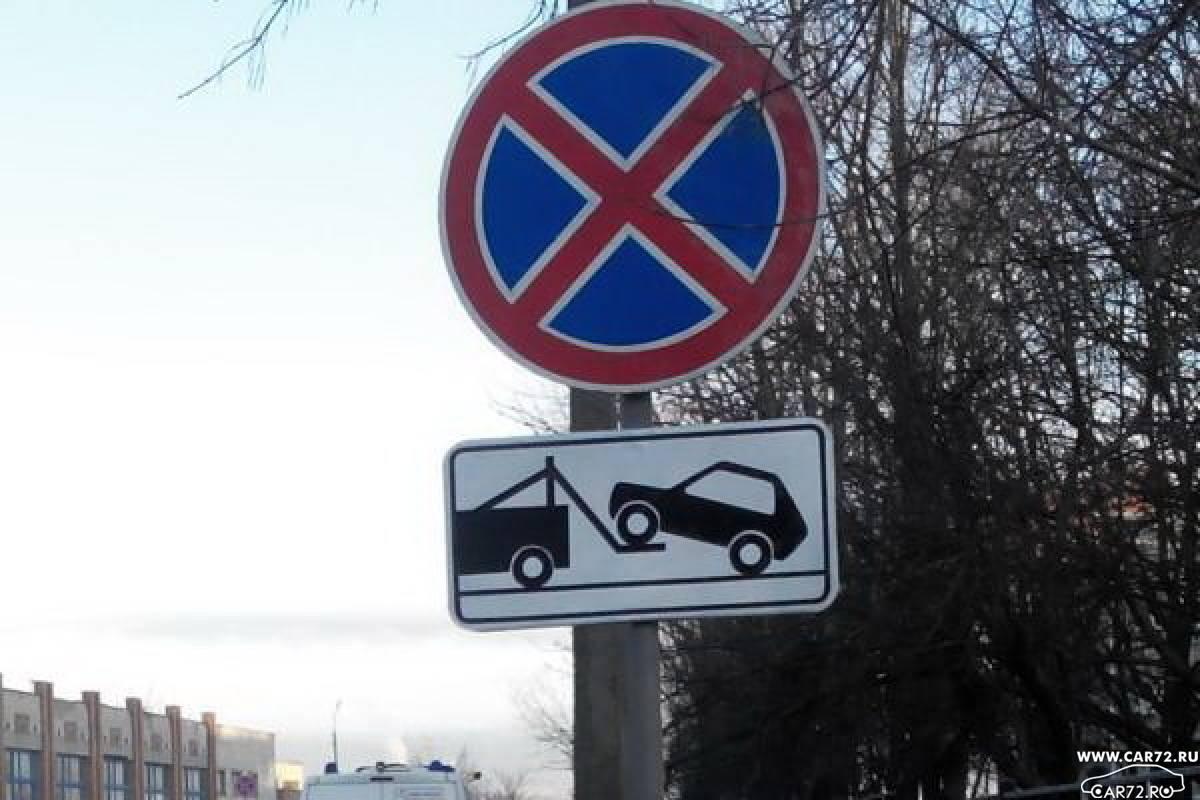 Как долго можно стоять на «аварийке» в зоне знака «Остановка запрещена»?