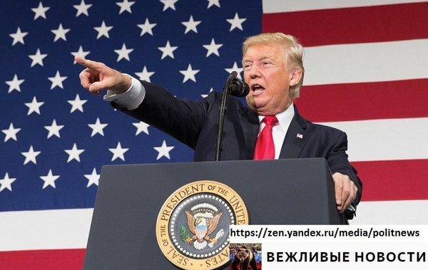 """В товарищах согласья нет: союзники затормозили """"быструю войну"""" Трампа"""