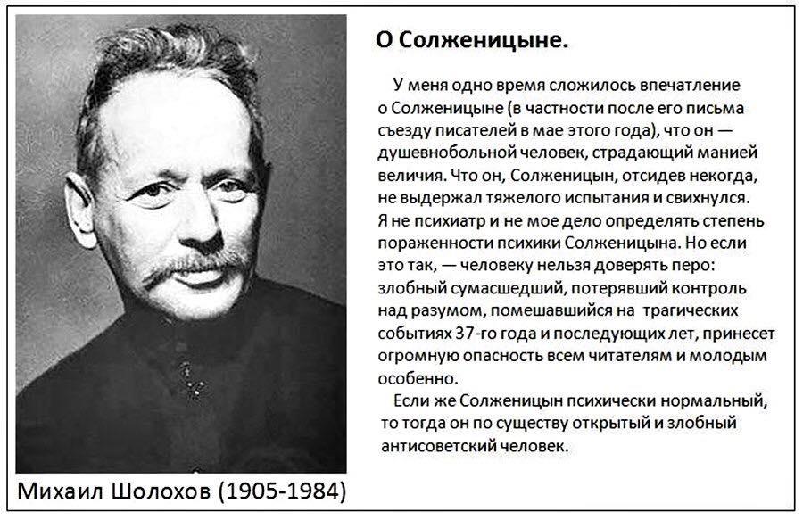 О Солженицине