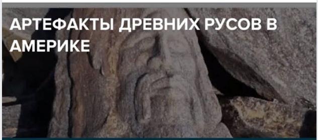 АРТЕФАКТЫ ДРЕВНИХ РУСОВ В АМЕРИКЕ.