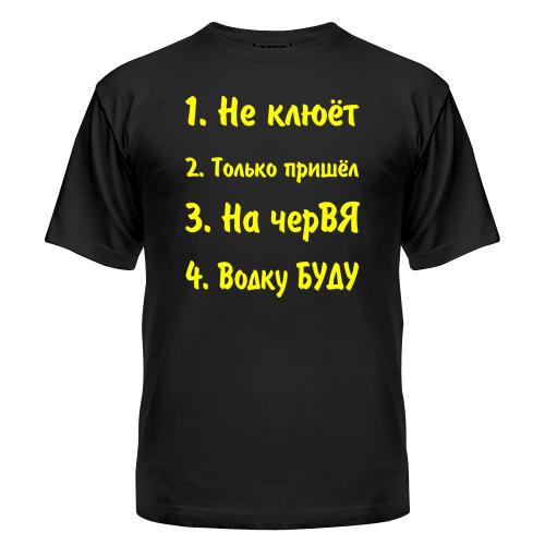 футболка рыбака