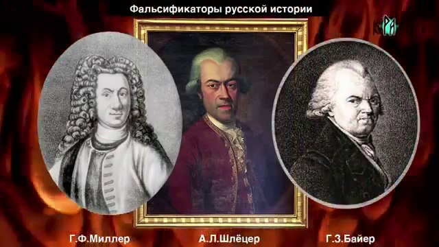 Кто создавал историю России?