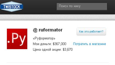 Запущена интернет-биржа Twit…