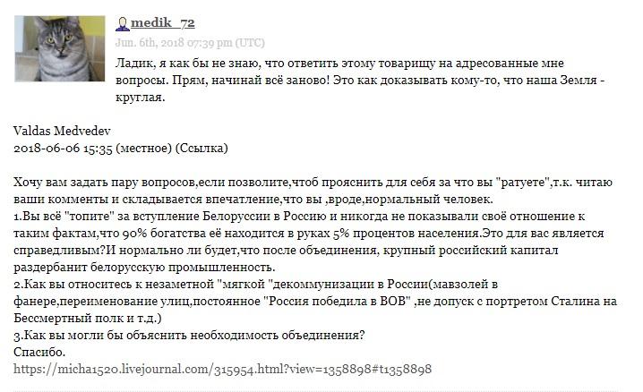 Ответ белорусскому оппоненту 18+