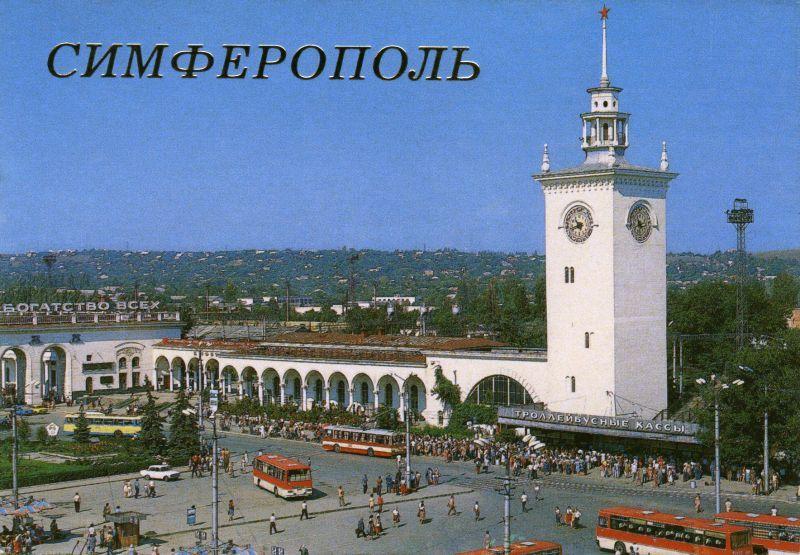 КРЫМ. Симферополь на открытках 1988 года