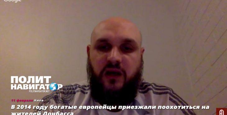 В 2014 году богатые иностранцы приезжали поохотиться на жителей Донбасса — бывший атошник. Прозрение через дубину...