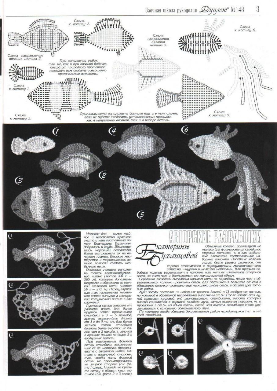 Морской конек и другие обитатели моря....