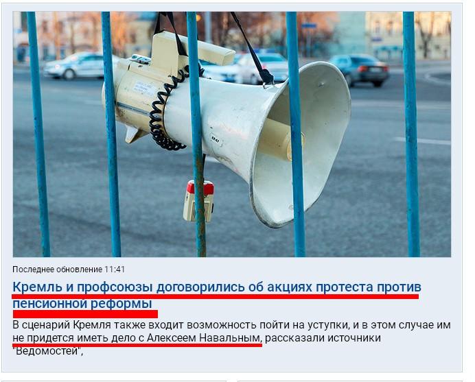 """Зашквар-газета """"Ведомости"""" и по кругу позитивный проект """"Навальный"""""""