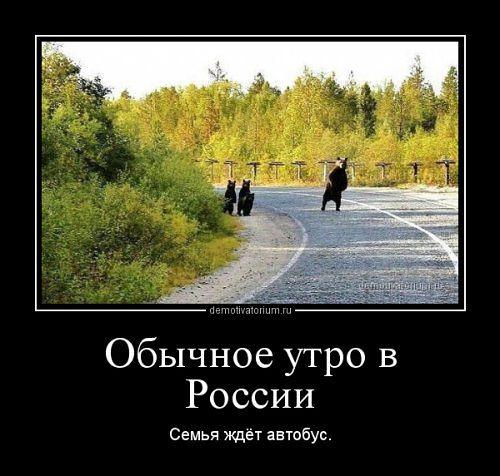 """""""Умом Россию не понять..."""""""