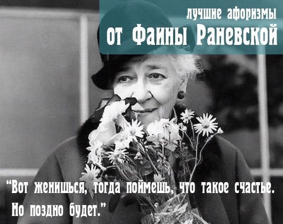 10 самых эпичных фраз Фаины Раневской