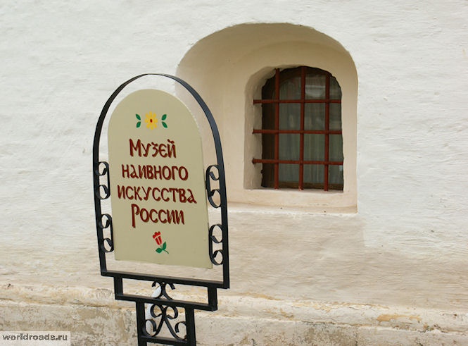 Музей наивного искусства России Суздаль