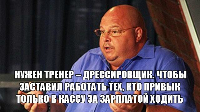 Андрей Червиченко: «Спартаку» нужен тренер – дрессировщик. Чтобы заставил работать тех, кто привык только в кассу за зарплатой ходить