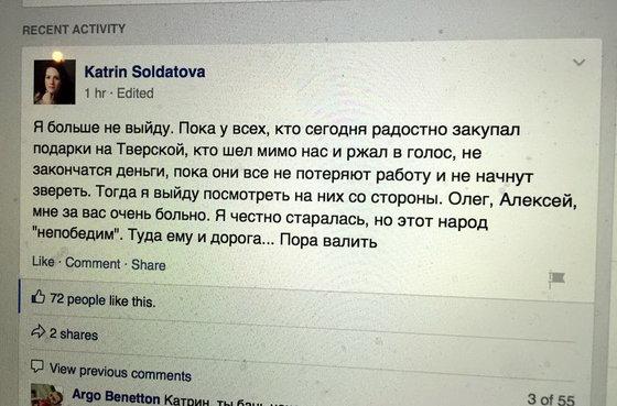 Майдан на Манежной оправдывается холодом и пендалями
