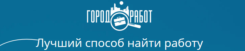 Gorod Rabot : Средняя зарплата в России – октябрь 2018