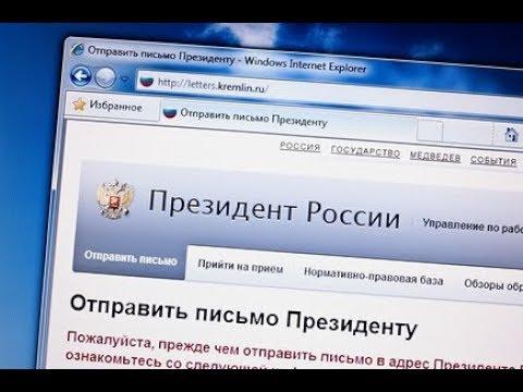 Отправить обращение Президенту в форме электронного документа