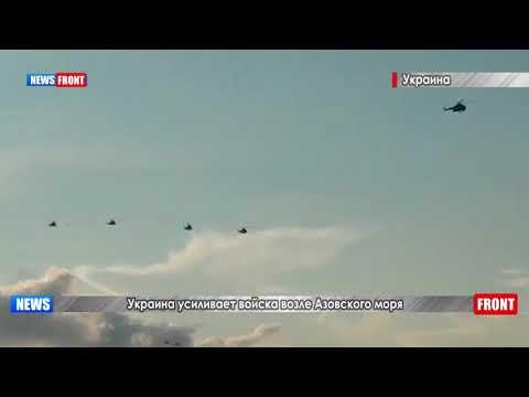 Украина усиливает войска возле Азовского моря