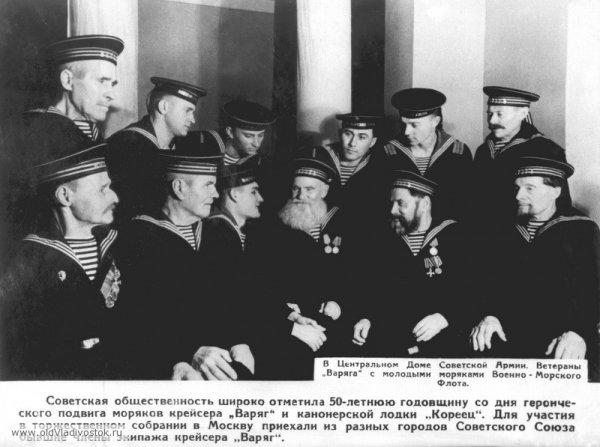 Моряки-ветераны крейсера «Варяг». 1954 год.
