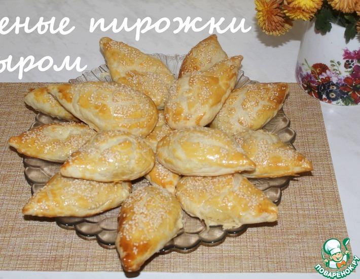 Рецепт: Слоеные пирожки с сыром