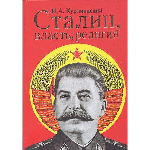 Сталин: гонитель Церкви.