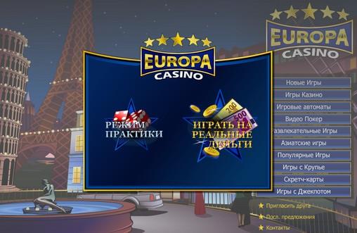 Бонус Европа Казино client