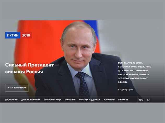 Заработал официальный сайт кандидата Путина
