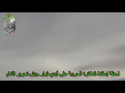 Боевики сбили Су-24 в Сирии