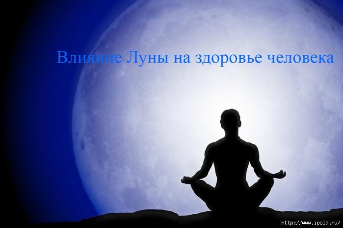 ЗДРАВОТДЕЛ. Влияние луны на здоровье человека