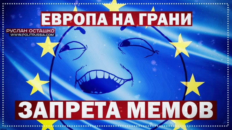 Европа на грани запретов мемов в интернете